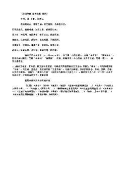 《乐府杂曲·鼓吹铙歌·苞枿》(唐.柳宗元)