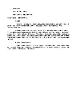 《西宫秋怨》(唐.王昌龄)原文、翻译、注释及赏析