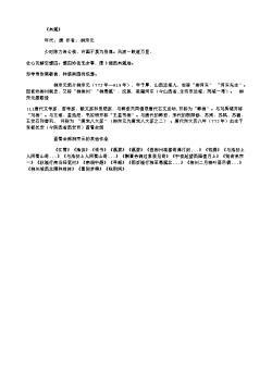 《冉溪》(唐.柳宗元)