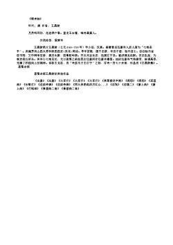 《朝来曲》(唐.王昌龄)原文、翻译、注释及赏析