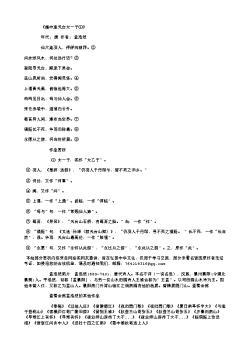 《越中逢天台太一子①》(唐.孟浩然)原文、翻译、注释及赏析