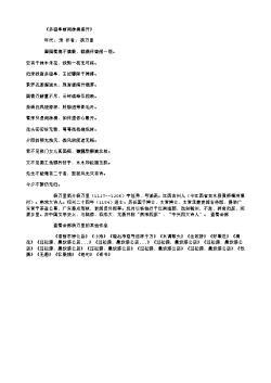 《多稼亭前两株梅盛开》(南宋.杨万里)
