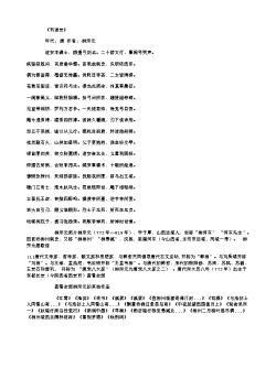 《暮秋枉裴道州手札,率尔遣兴,寄近呈苏涣侍》(唐.柳宗元)