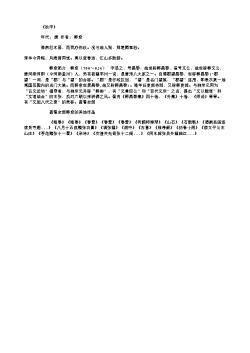 《与周刚清溪玉镜潭宴别 潭在秋浦桃胡陂下》(唐.韩愈)