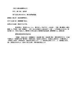 《送王七尉松滋得阳台云》(唐.孟浩然)原文、翻译、注释及赏析