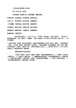 《乐府杂曲·鼓吹铙歌·吐谷浑》(唐.柳宗元)