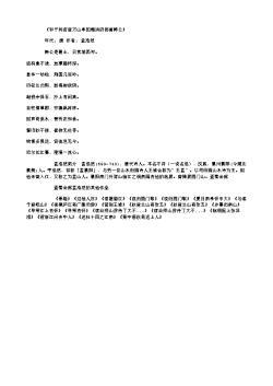 《和于判官登万山亭因赠洪府都督韩公》(唐.孟浩然)原文、翻译、注释及赏析