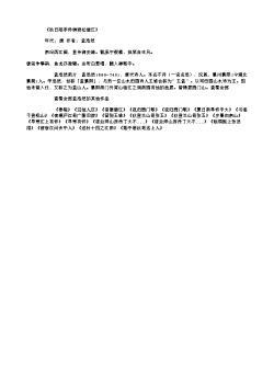 《秋日陪李侍御渡松滋江》_2(唐.孟浩然)原文、翻译、注释及赏析