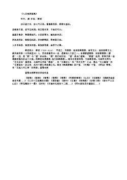 《人日城南登高》(唐.韩愈)