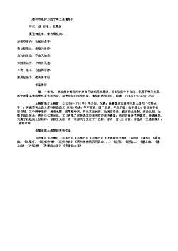 《香积寺礼拜万回平等二圣僧塔》(唐.王昌龄)原文、翻译、注释及赏析
