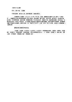 《送刘十五之郡》(唐.王昌龄)原文、翻译、注释及赏析