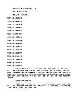 《出郴山口至叠石湾野人室中寄张十一》(唐.王昌龄)原文、翻译、注释及赏析