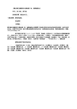 《董主簿正道壁间作水墨老梅一枝,宿鹊缩脰合》(南宋.杨万里)