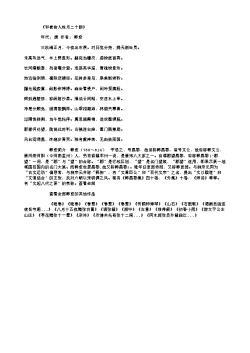 《和崔舍人咏月二十韵》(唐.韩愈)