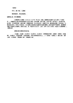 《留别》(唐.王昌龄)原文、翻译、注释及赏析