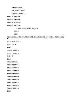 《夏日南亭怀辛大》(唐.孟浩然)原文、翻译、注释及赏析