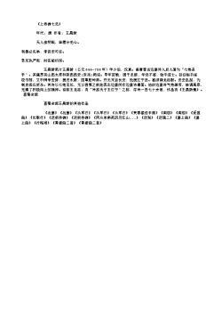 《上侍御七兄》(唐.王昌龄)原文、翻译、注释及赏析