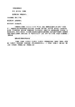 《留别武陵袁丞》(唐.王昌龄)原文、翻译、注释及赏析