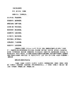 《观江淮名胜图》(唐.王昌龄)原文、翻译、注释及赏析