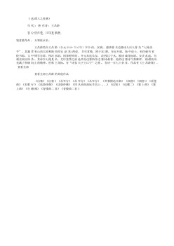 《送谭八之桂林》(唐.王昌龄)原文、翻译、注释及赏析