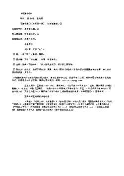 《岘潭作①》(唐.孟浩然)原文、翻译、注释及赏析