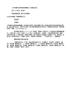 《大司成颜几圣率同舍招游裴园,泛舟绕孤山赏》(南宋.杨万里)