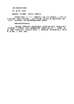 《偶入西斋院示释子恒璨》(唐.王昌龄)原文、翻译、注释及赏析