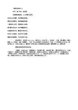 《高阳池送朱二》(唐.孟浩然)原文、翻译、注释及赏析