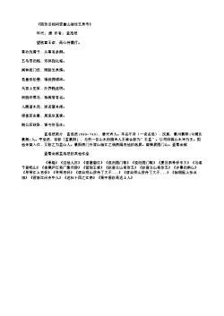 《陪张丞相祠紫盖山途经玉泉寺》(唐.孟浩然)原文、翻译、注释及赏析