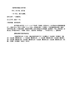 《跋写真刘敏叔八君子图》(南宋.杨万里)