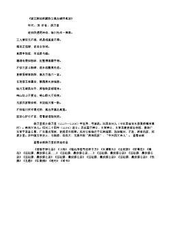 《跋王顺伯所藏欧公集古録序真迹》