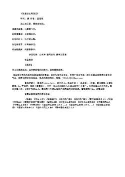 《秋登兰山寄张五》(唐.孟浩然)原文、翻译、注释及赏析
