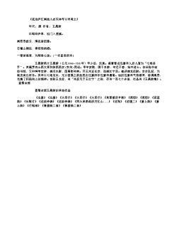 《夜泊庐江闻故人在东林寺以诗寄之》(唐.王昌龄)原文、翻译、注释及赏析
