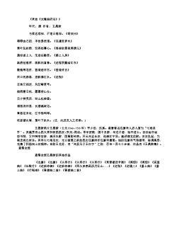 《录自《文镜秘府论》》(唐.王昌龄)原文、翻译、注释及赏析