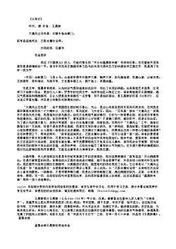 《从军行》_2(唐.王昌龄)原文、翻译、注释及赏析