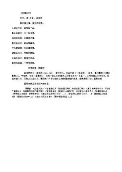 《田园作①》(唐.孟浩然)原文、翻译、注释及赏析