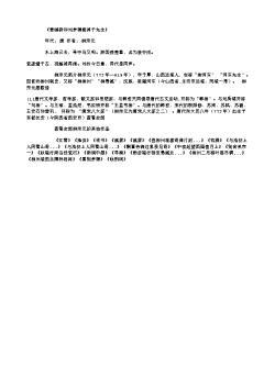 《善谑驿和刘梦得酹淳于先生》(唐.柳宗元)