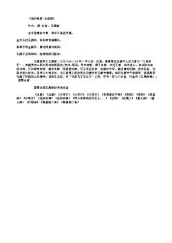《相和歌辞·长信怨》(唐.王昌龄)原文、翻译、注释及赏析