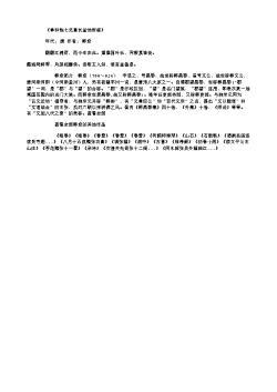 《奉和钱七兄曹长盆池所植》(唐.韩愈)