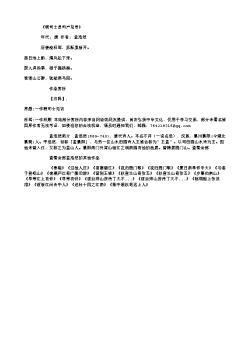 《裴司士员司户见寻》(唐.孟浩然)原文、翻译、注释及赏析