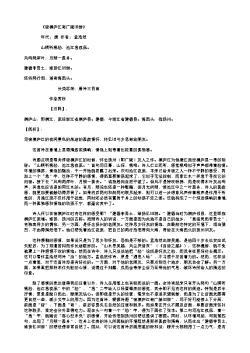 《宿桐庐江寄广陵旧游》(唐.孟浩然)原文、翻译、注释及赏析