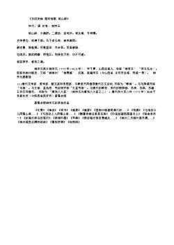《乐府杂曲·鼓吹铙歌·铁山碎》(唐.柳宗元)