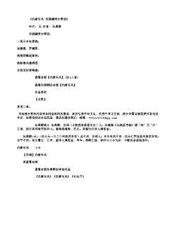 《沉醉东风·双拂黛停分翠羽》(南宋.杨万里)