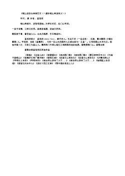 《岘山送张去非游巴东(一题作岘山亭送朱大)》(唐.孟浩然)原文、翻译、注释及赏析