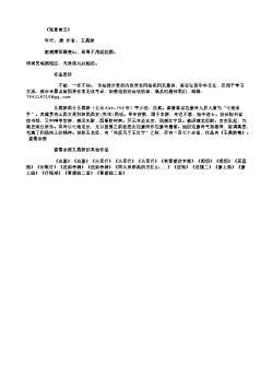 《别皇甫五》(唐.王昌龄)原文、翻译、注释及赏析