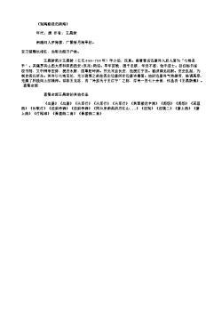 《别陶副使归南海》(唐.王昌龄)原文、翻译、注释及赏析
