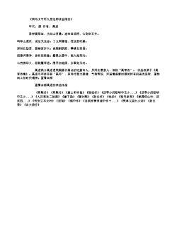 《同马太守听九思法师讲金刚经》(唐.高适)