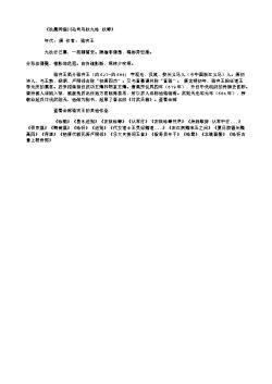 《秋晨同淄川毛司马秋九咏·秋蝉》(唐.骆宾王)