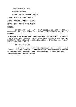 《乐府杂曲·鼓吹铙歌·河右平》(唐.柳宗元)