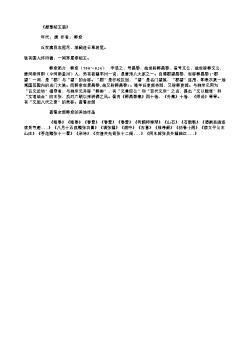 《题楚昭王庙》(唐.韩愈)